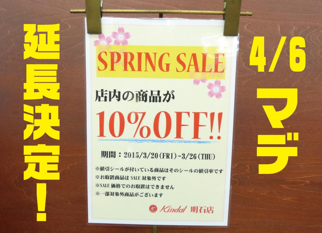 http://www.kind.co.jp/akashi/files/2015/03/せーるい.jpg