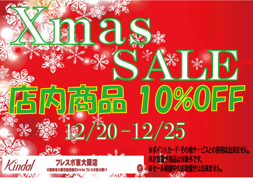 http://www.kind.co.jp/frespo/files/2014/12/クリスマス-1.png