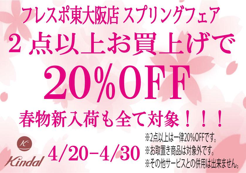 http://www.kind.co.jp/frespo/files/2015/04/スプリング1.jpg