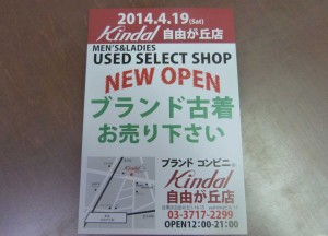 http://www.kind.co.jp/ginza/files/2014/04/P1800425-300x216.jpg