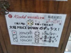 http://www.kind.co.jp/harajuku/files/2014/09/P2380943-300x225.jpg