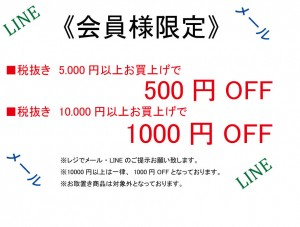http://www.kind.co.jp/katata/files/2014/09/メールクーポン1-300x227.jpg