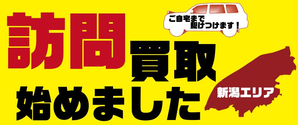 houmon_kaitori