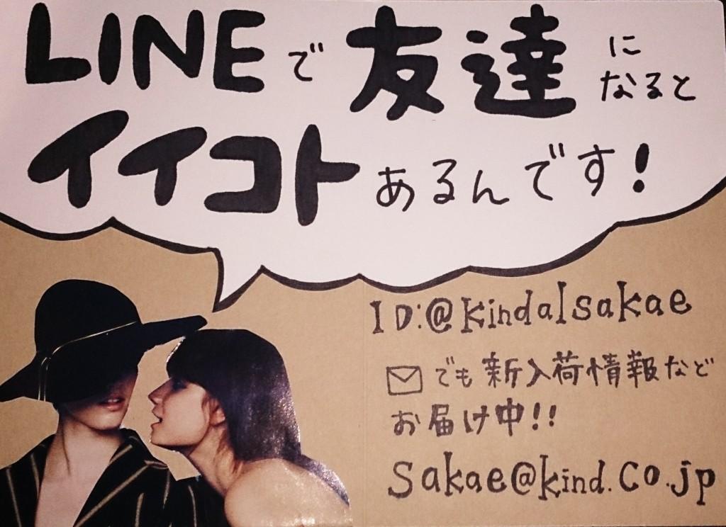 http://www.kind.co.jp/sakae/files/2014/09/IMG_20140913_125143-1024x744.jpg