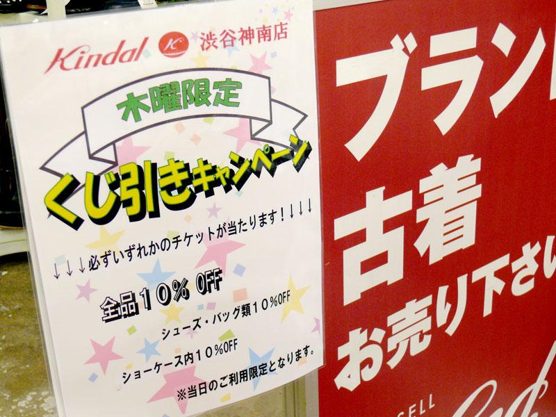 http://www.kind.co.jp/shibuyajinnan/files/2015/04/P3600076.jpg
