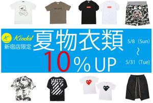 夏物10%UP