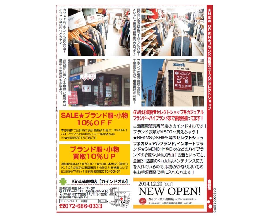 http://www.kind.co.jp/takatsuki/files/2015/04/pado1.jpg