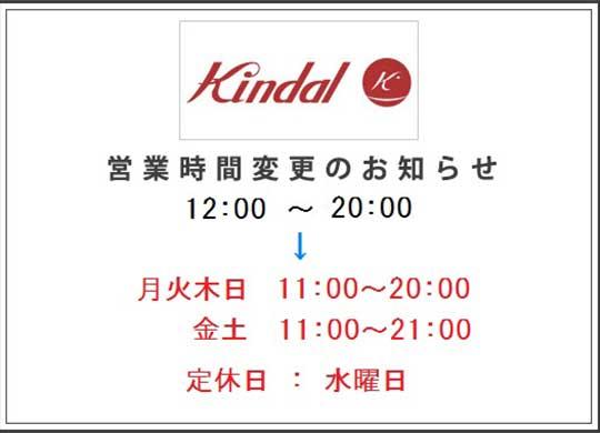 http://www.kind.co.jp/tenjinbashi/files/2015/03/m_hacopen.jpg
