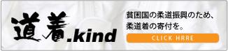 道着.kind:貧困国の柔道振興のため、柔道着の寄付を。