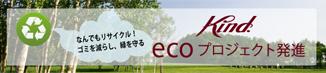 カインド古着ecoプロジェクト発進<br /><br /> :なんでもリサイクル!ゴミを減らし、緑を守る