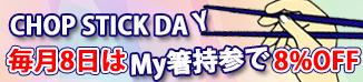 CHOP STICK DAY:毎月8日はMy箸持参で8%OFF