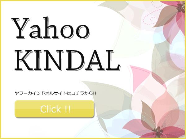 http://www.kind.co.jp/wp-content/uploads/2014/06/yahoo_blog_copyright.jpg