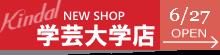 学芸大学店OPEN