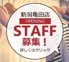 新潟亀田店オープニングSTAFF募集