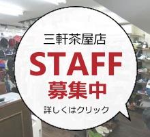 三軒茶屋店STAFF募集