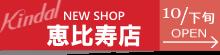 恵比寿店OPEN