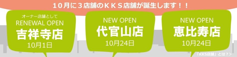 KKS新規出店