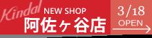 阿佐ヶ谷店OPEN