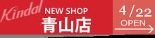青山店OPEN