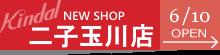 二子玉川店OPEN