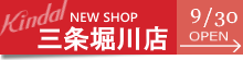 三条堀川店OPEN