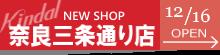 奈良三条通り店OPEN